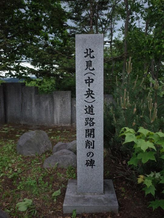 中愛別上川線02