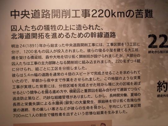 中愛別上川線05