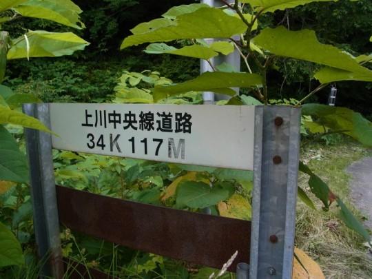 中愛別上川線14