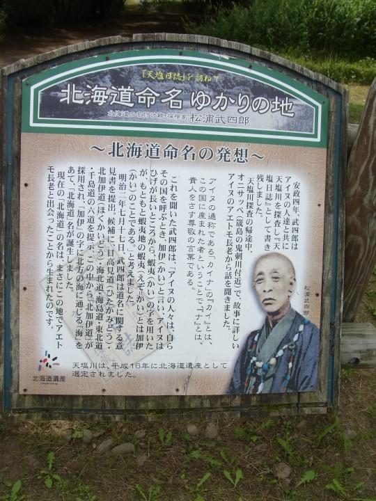 北海道命名の地01