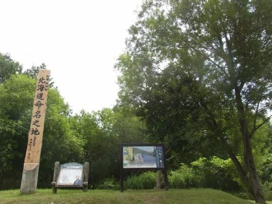 北海道命名の地03