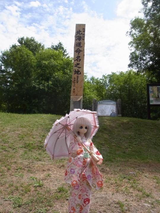 北海道命名の地09