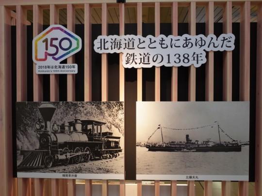 北海道命名の地13