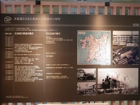 北海道命名の地16