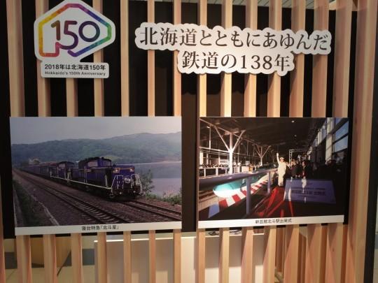 北海道命名の地19