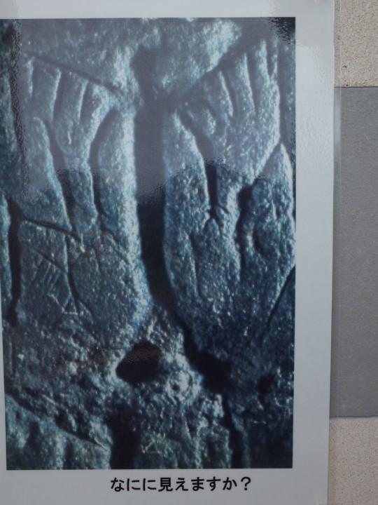 古代文字踏切16