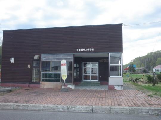 小頓別駅11