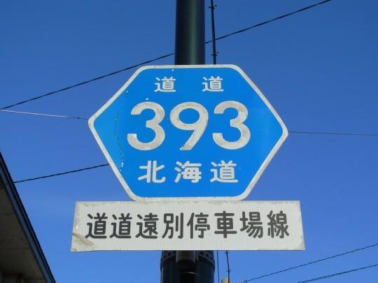 遠別駅04