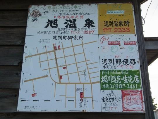 遠別駅14
