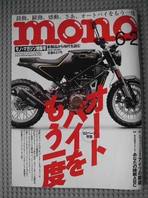 モノ・マガジンNo.805