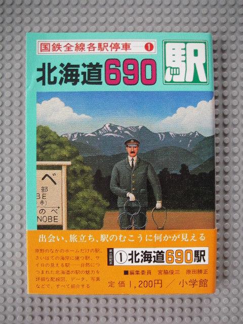 国鉄全線各駅停車1 北海道690駅 小学館
