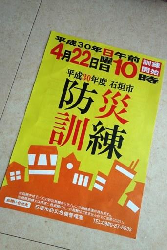 防災訓練-g DSC01679