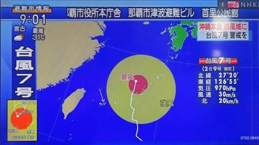 台風7号2日9時NHK DSC02263