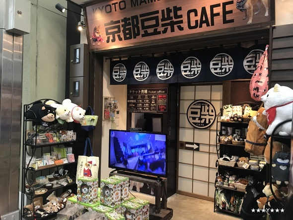 豆柴カフェ