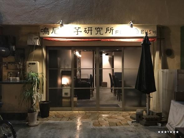 山芋研究所