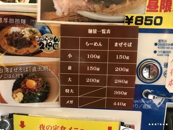 麺のキラメキ