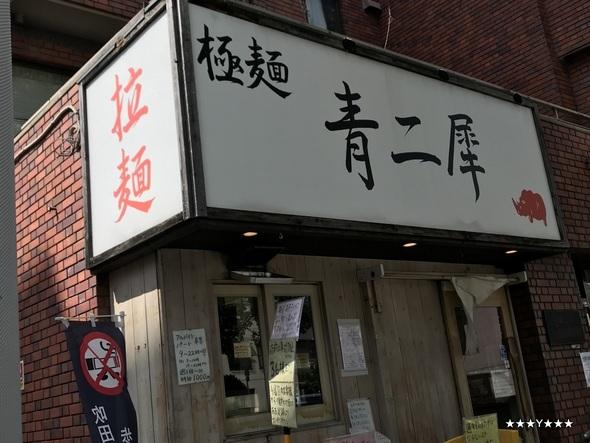 極麺 青二犀