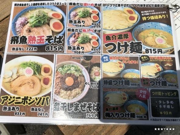必死のパッチ製麺所