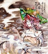 墨彩画 マミゾウ キセル1200px