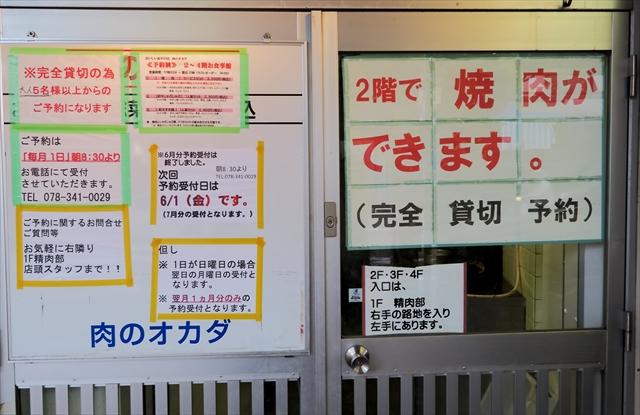 180519-肉のオカダ・オカダ食品-004-S