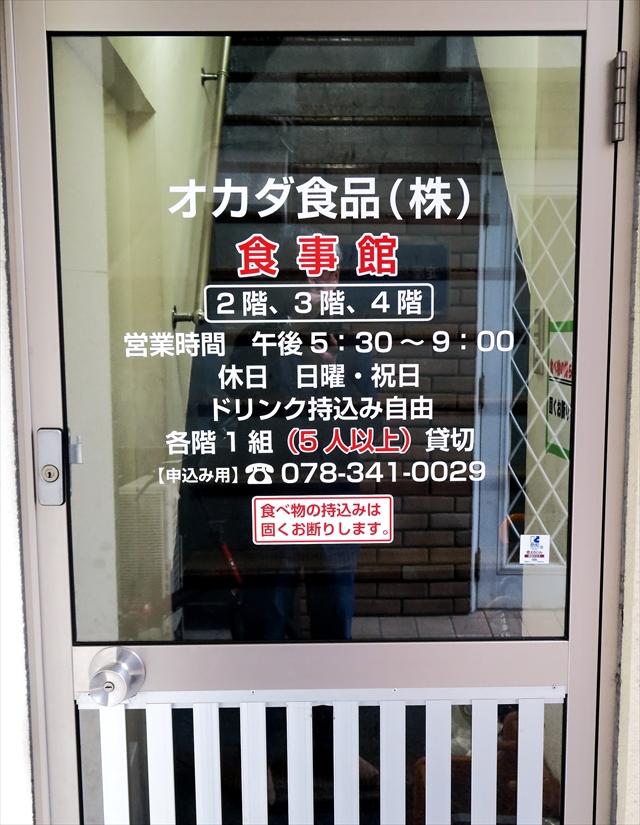 180519-肉のオカダ・オカダ食品-005-S