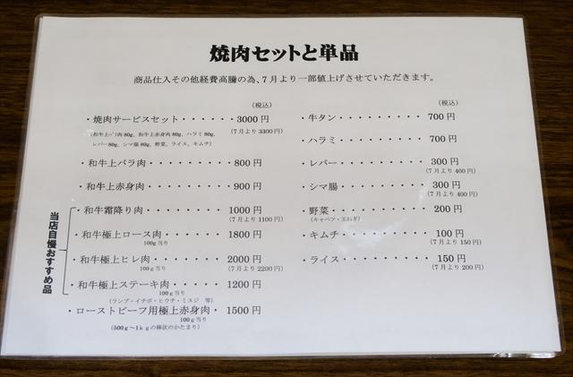 180519-肉のオカダ・オカダ食品-009-S