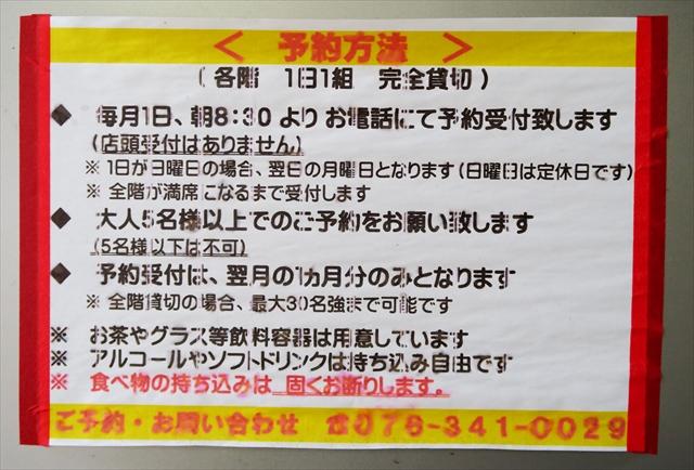 180519-肉のオカダ・オカダ食品-048-S
