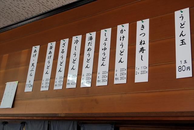 180524-小野うどん-006-S