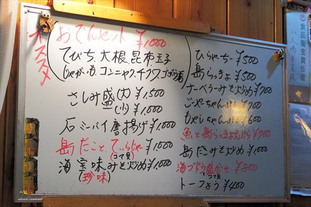 180526-小料理たみえ-008-S