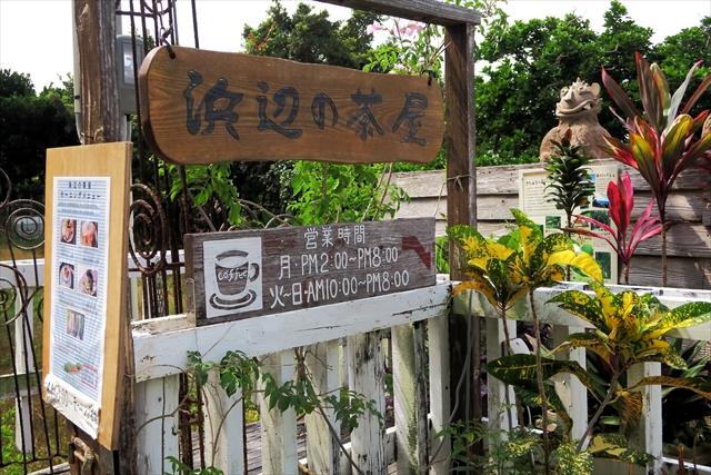 180527-浜辺の茶屋-003-S