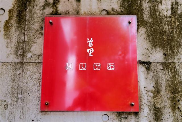 180527-首里ほりかわ-001-S