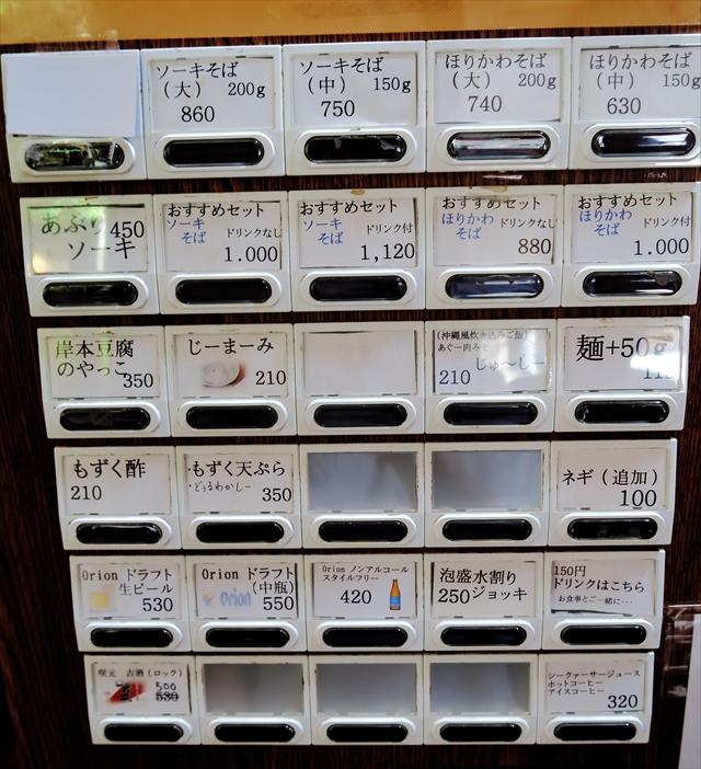 180527-首里ほりかわ-004-S