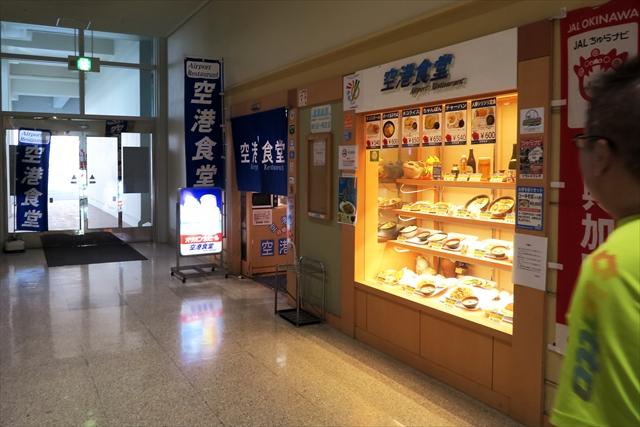 180527-空港食堂-001-S