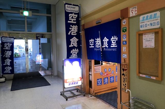 180527-空港食堂-009-S