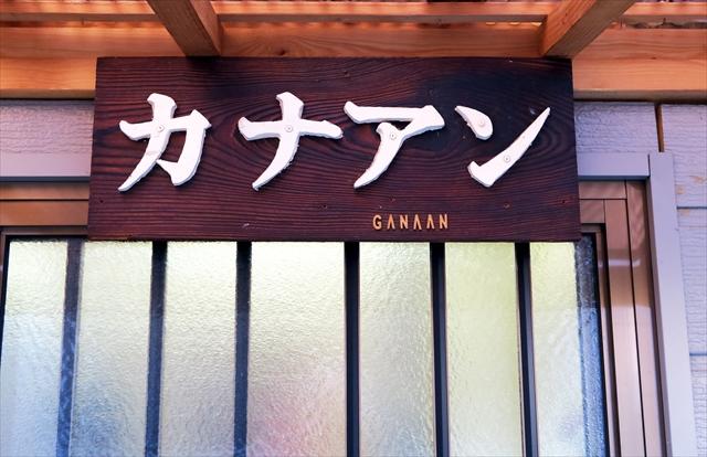 180602-韓国家庭料理カナアン-002-S