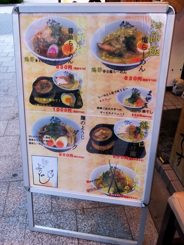 180604-麺のようじ-003-S
