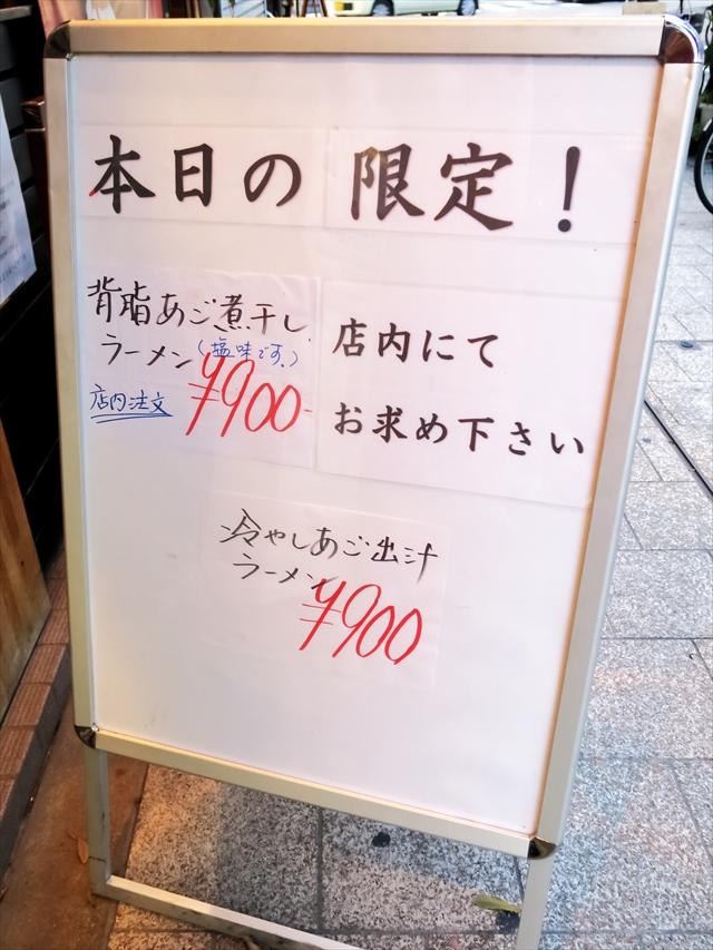 180604-麺のようじ-004-S