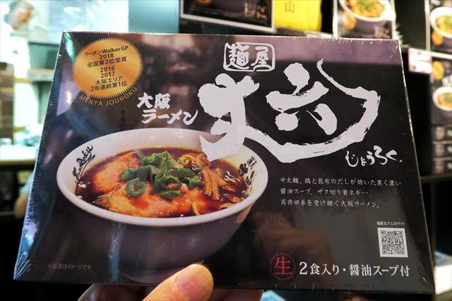 180603-麺屋丈六-008-S