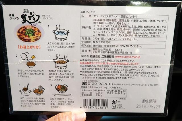 180603-麺屋丈六-009-S