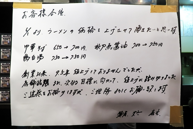 180603-麺屋丈六-011-S