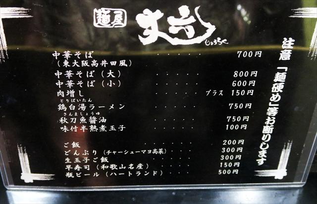 180603-麺屋丈六-012-S