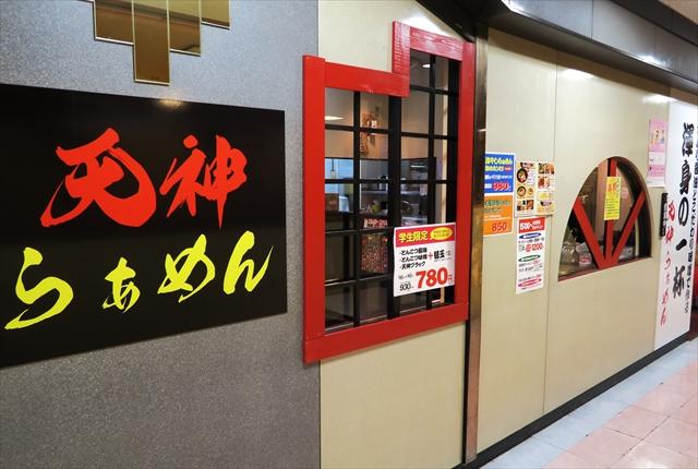 180606-天神ラーメン-002-S