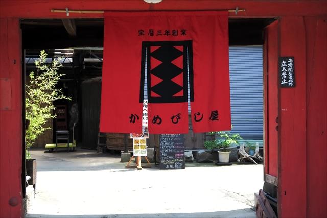 180609-かめびし屋-002-S