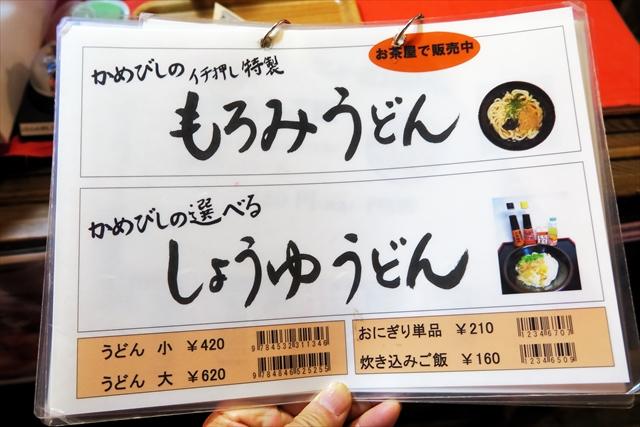 180609-かめびし屋-007-S