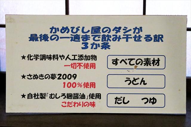 180609-かめびし屋-010-S