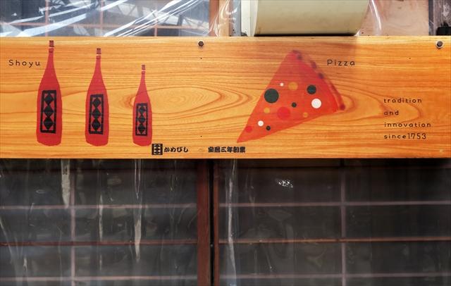 180609-かめびし屋ピザ-005-S