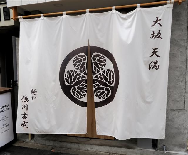 180627-麺屋徳川吉成-001-S