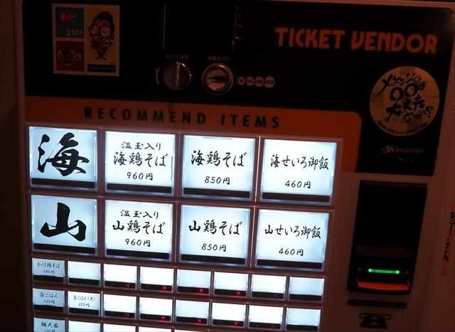 180627-麺屋徳川吉成-003-S