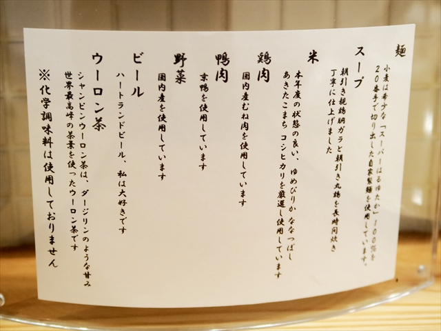 180627-麺屋徳川吉成-009-S