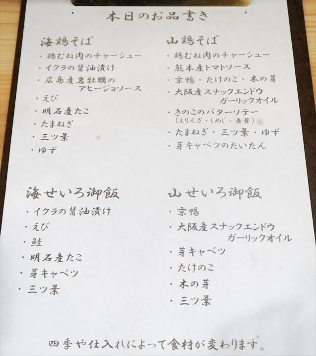 180627-麺屋徳川吉成-010-S